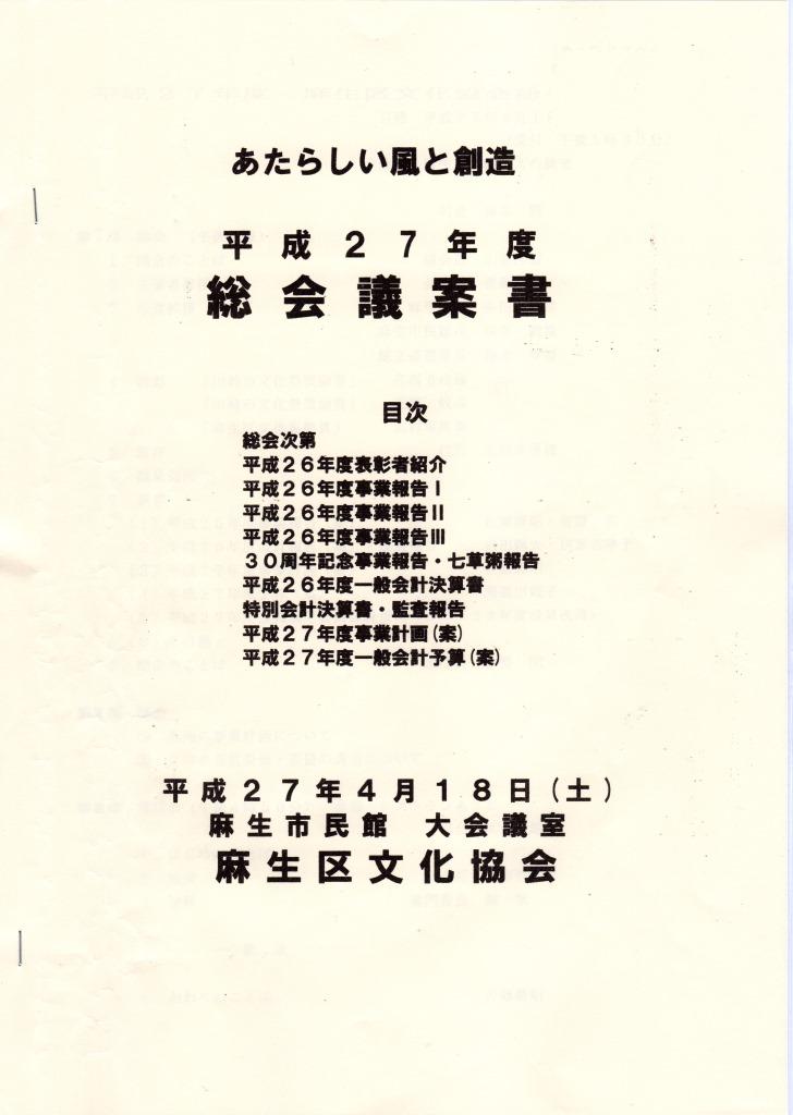 麻生区文化協会(Asao-ku Culture Association)